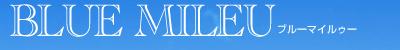 海洋散骨のブルーマイルゥー